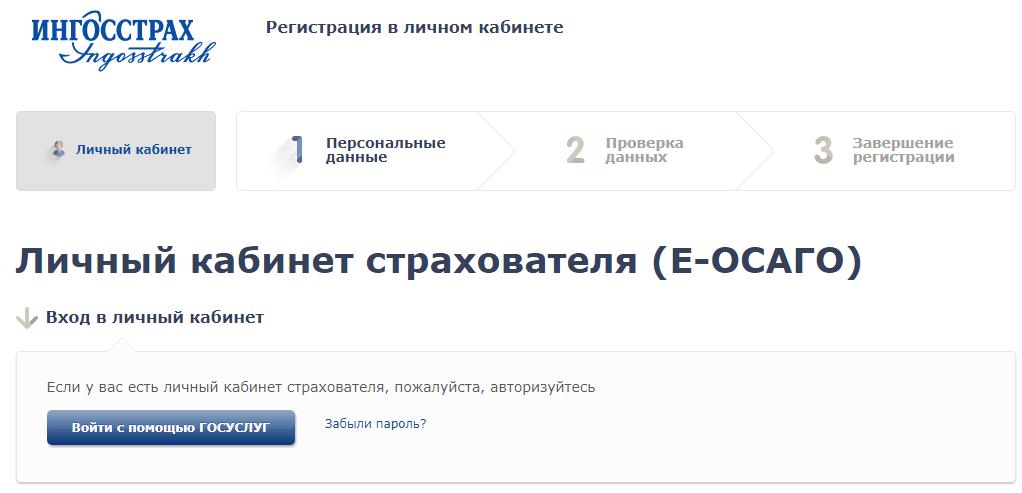 Инструкция как оформить ОСАГО Ингосстрах онлайн
