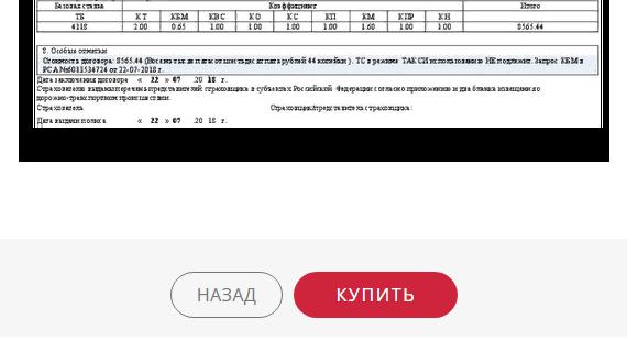 Альфастрахование ОСАГО онлайн