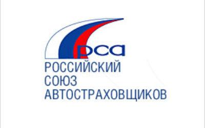 РСА официальный сайт