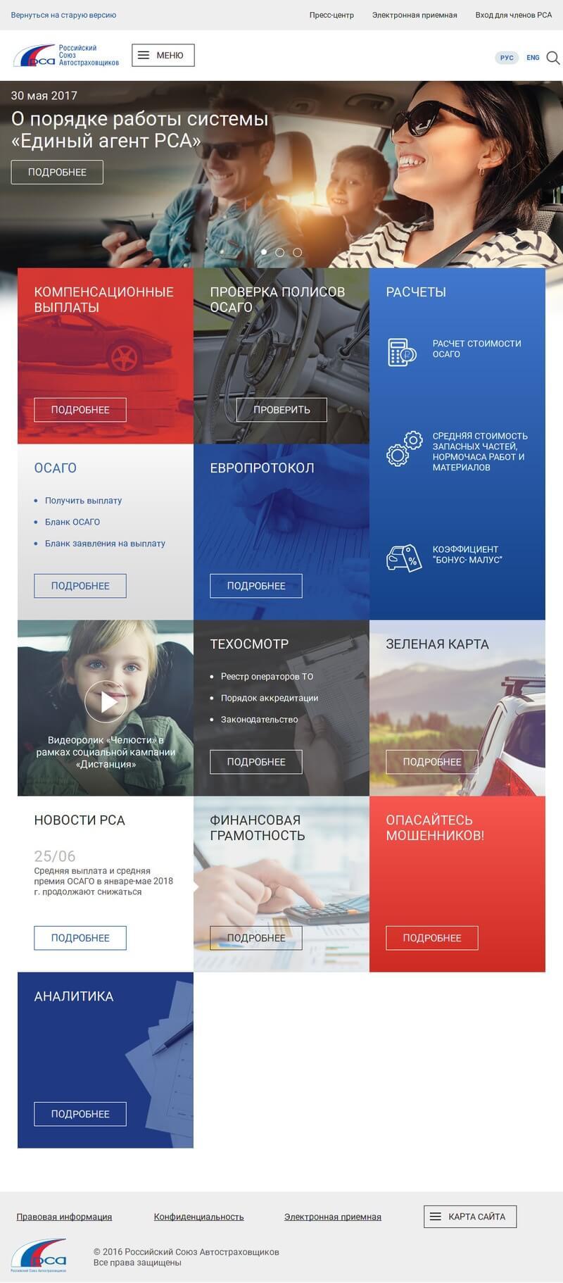 рса купить осаго онлайн официальный сайт