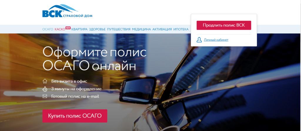 шоп вск осаго онлайн купить личный кабинет