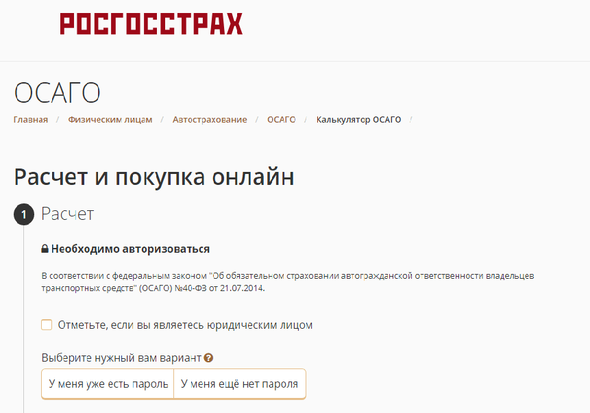 rgs ru официальный сайт осаго личный кабинет