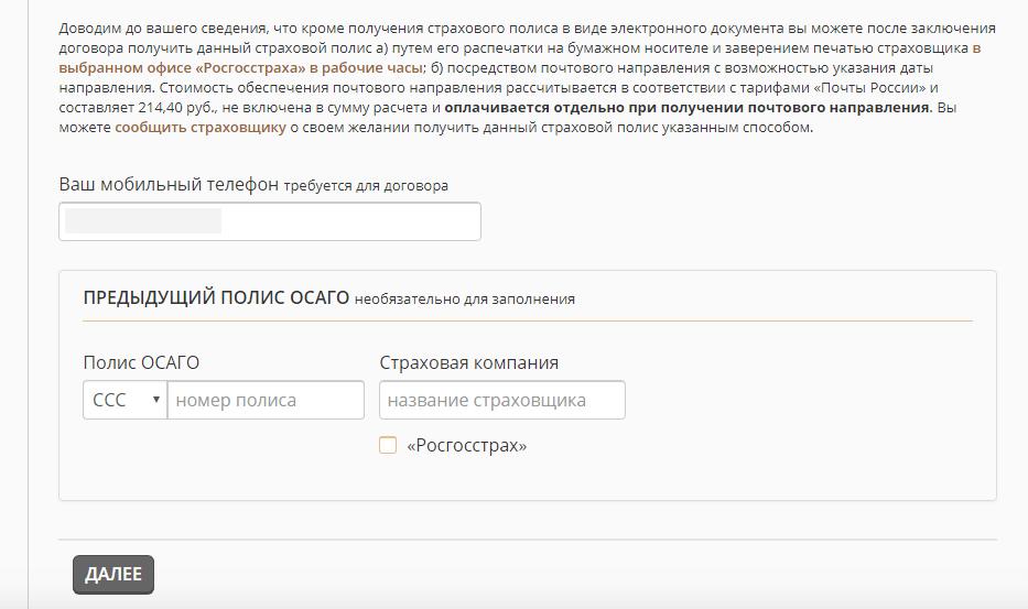 Росгосстрах ОСАГО онлайн