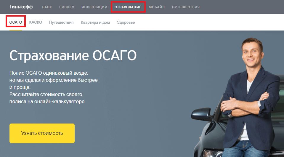 Тинькофф страхование ОСАГО