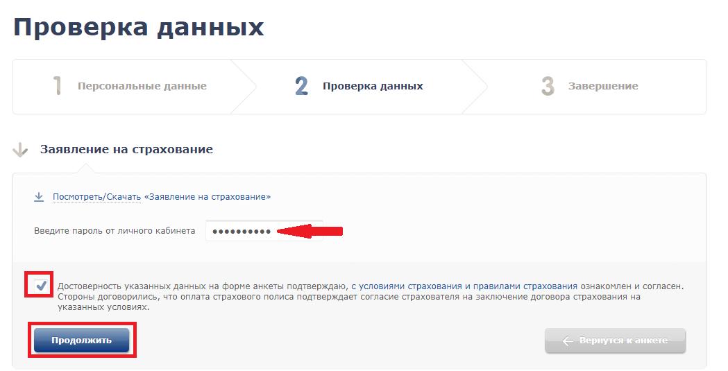 ОСАГО Ингосстрах онлайн