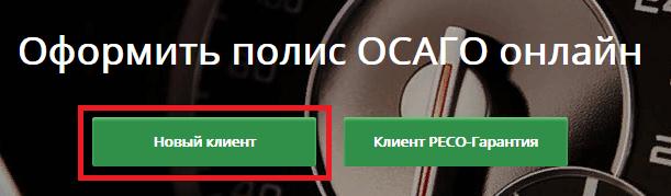 РЕСО ОСАГО онлайн