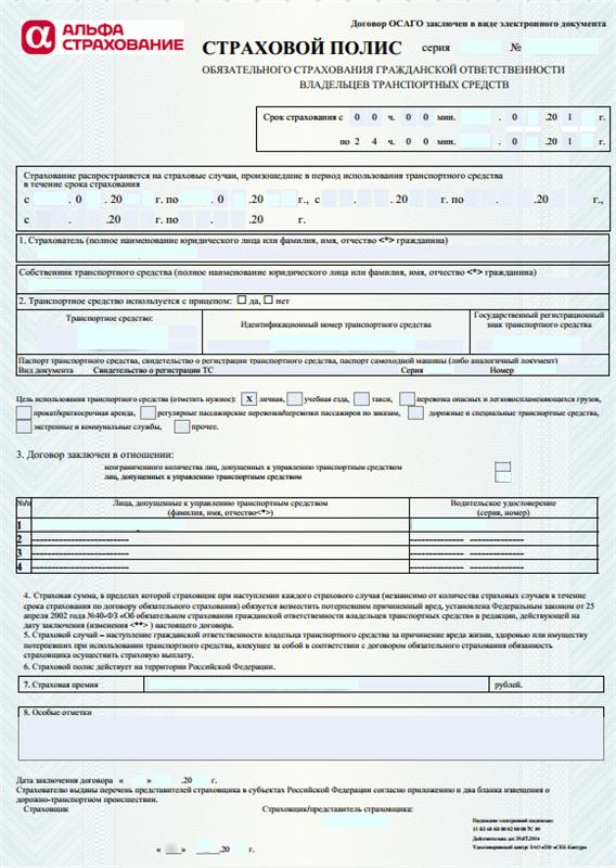 Страховкару.ру - онлайн страхование ОСАГО