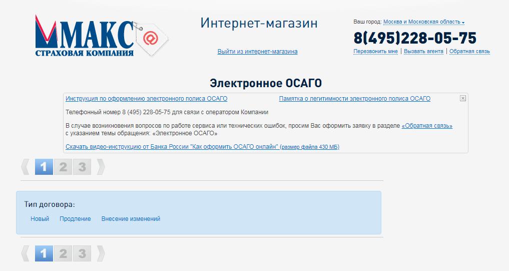 Макс страхование ОСАГО онлайн