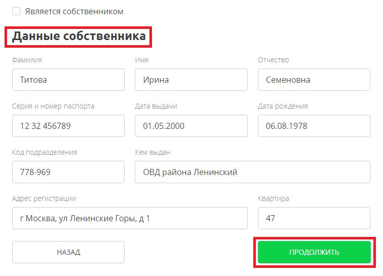 ОСАГО Сравни.ру