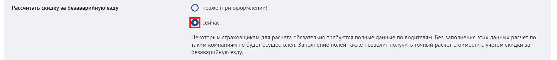 ОСАГО Банки.ру