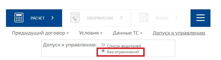 ГАЙДЕ ОСАГО онлайн