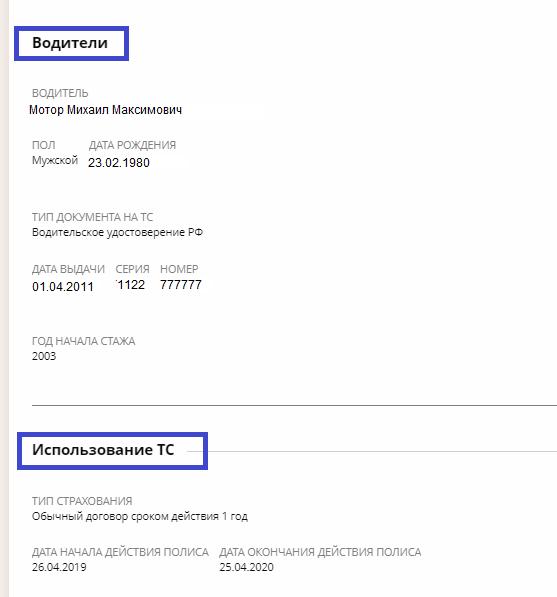 Согласие ОСАГО онлайн
