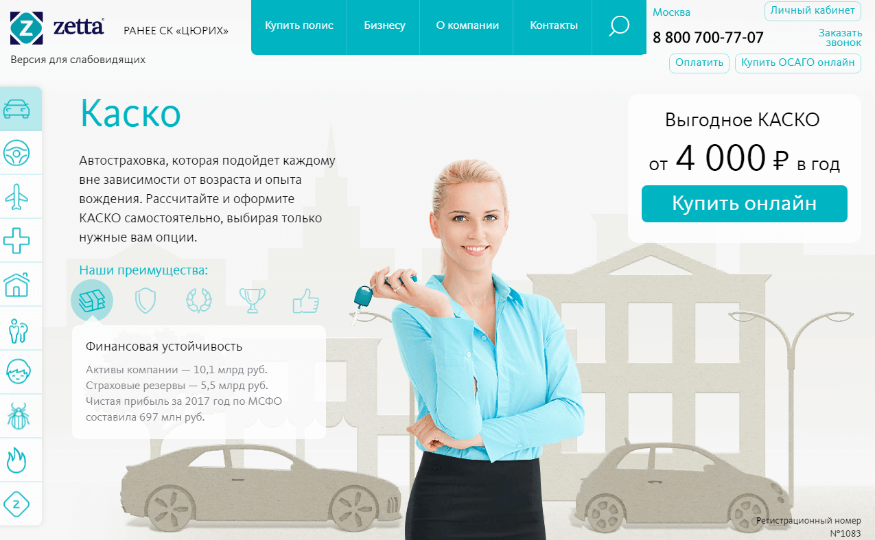 Зетта Страхование ОСАГО онлайн