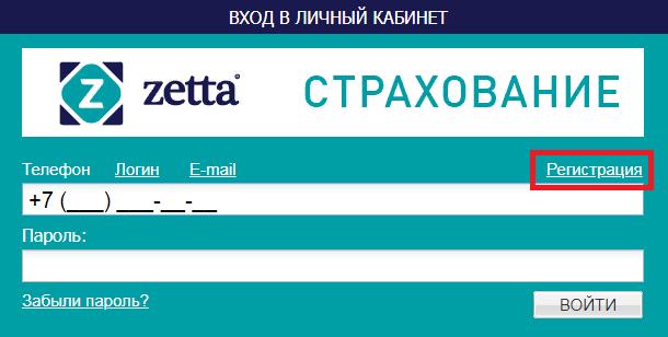 Зетта страховая компания официальный сайт омск сайт молочных компаний